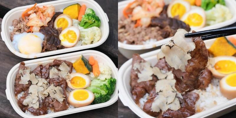 【台南美食】外帶餐盒推薦『健康燒肉屋 貴一郎』和牛便當帶著走,現刨松露和牛壽喜燒丼超迷人!燒烤也能帶回家料理!