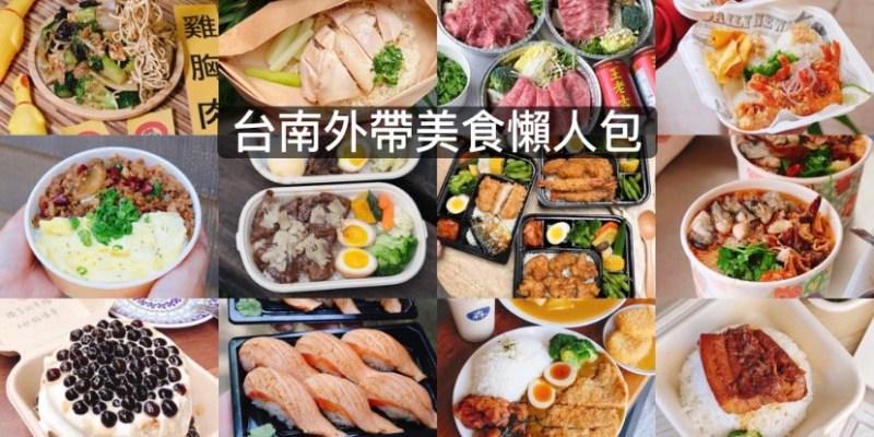 台南外帶便當餐盒推薦│超過50家可外送/外帶餐廳店家懶人包(持續更新中)