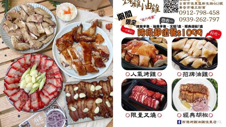 【台南美食】不用出門在家吃防疫烤雞大餐『西港烤雞油雞-佳里店』防疫超值餐宅配到家!
