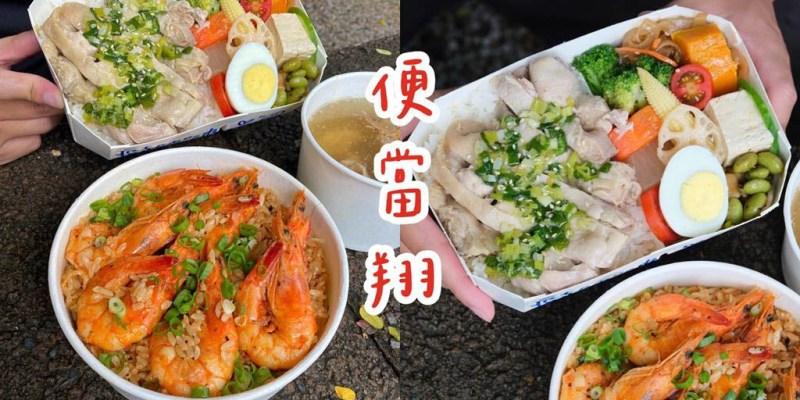 【台南便當】高CP值文青便當店『便當翔 BENTO XIANG』推薦特製蒜蝦飯、經典蔥油雞!