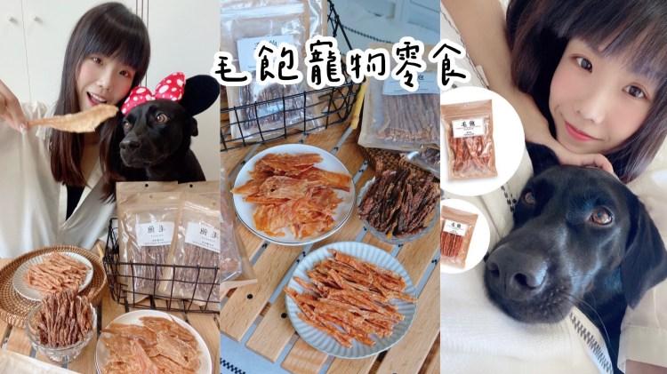 【寵物零食推薦】毛飽寵物零食│選用氣冷雞、純天然無人工添加物、無防腐劑的寵物零食!