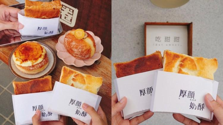 【台南甜點】吃甜甜3.0搬新家『吃甜甜 Eat sweet』厚顏奶酥厚片必吃,還有圓滾滾的甜甜圈!