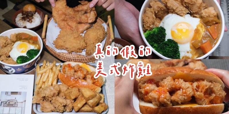 【台南美食】罪惡點心宵夜推薦『真的假的美式炸雞』雞米花潛艇堡、古早味肉燥飯、咖哩飯、炸雞通通吃的到!