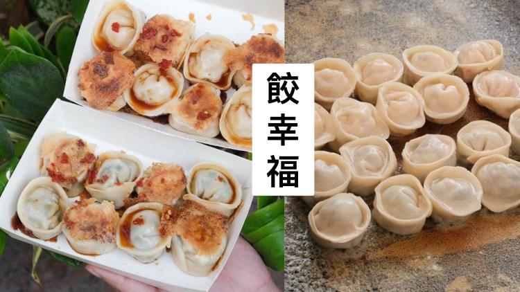 【台南美食】圓滾滾元寶煎餃『餃幸福-北門店』手工限量,下午點心吃這個剛剛好!