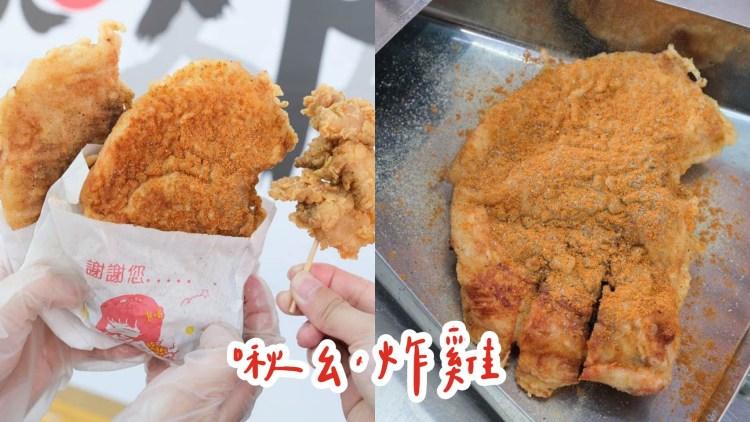 【台南美食】中午就營業的炸雞攤『啾ㄠˊ炸雞-成功店』甘梅粉撒爆!!!必點招牌雞米花、甘梅辣味脆皮雞排,超罪惡啊!