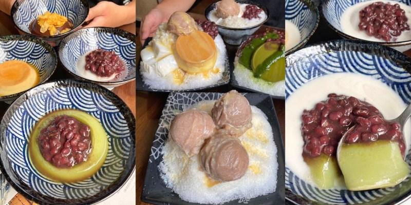 【台南甜品】下午茶推薦『那個年代杏仁豆腐冰』滑溜Q彈杏仁豆腐,順口不甜膩,新品上市!