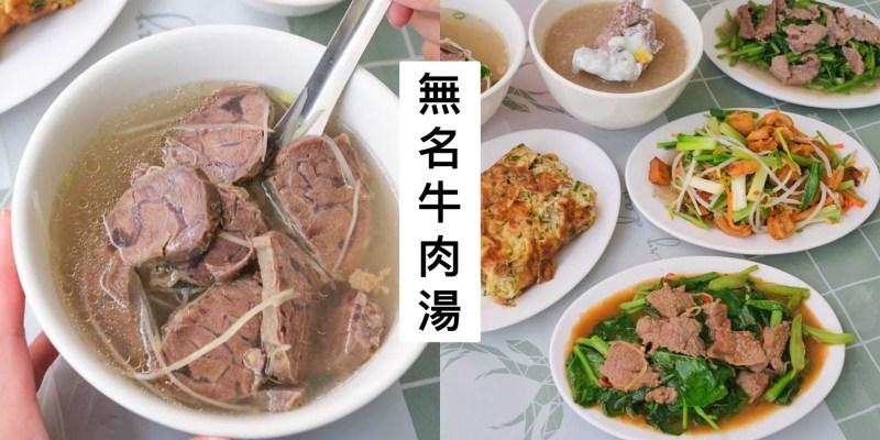 【台南美食】金華路溫體牛肉湯熱炒『無名牛肉湯』牛肉湯、炒牛肉、牛肉煎蛋,豐富美味CP值高!