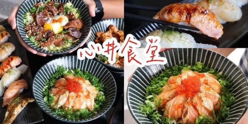 【台南美食】平價日式壽司丼飯『心丼食堂 壽司丼飯專賣』推薦燒炙鮭魚火山丼/銷魂牛肉燒丼/三杯雞丼!
