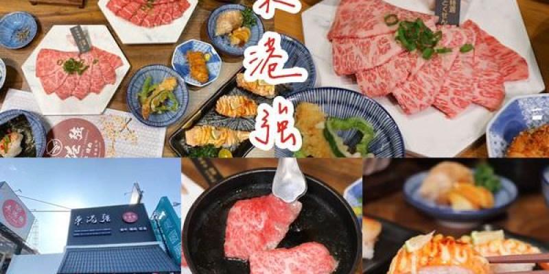 東港強來台南啦!『東港強和牛燒肉定食 台南旗艦店』299起就能吃到頂級燒肉定食,日本A5和牛超好吃!