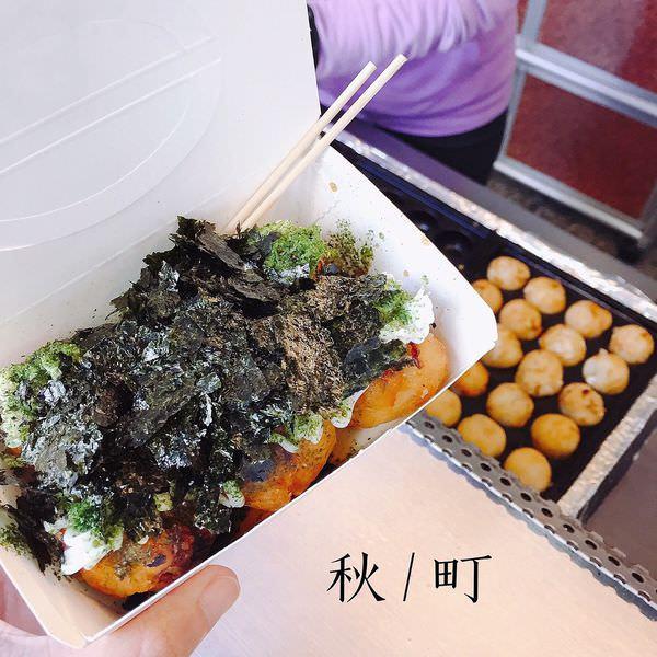 【食記-台中】秋町菇菇燒 手作小丸子│杏鮑菇好滋味-料多飽滿外酥內軟 想吃章魚燒卻不敢吃章魚的小確幸