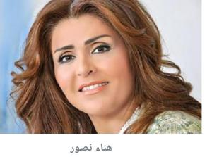 اصابة الفنانة السورية هناء نصور بفيروس كورونا