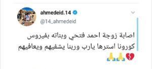 إصابة زوجة وبنات اللاعب المصري أحمد فتحي بفيروس كورونا