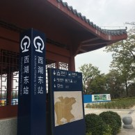 img_3231-hz-xihudong-station