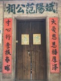18-ancestral hall (built for the worship of a celebrity)