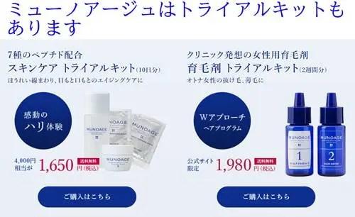 ミューノアージュ公式サイト価格