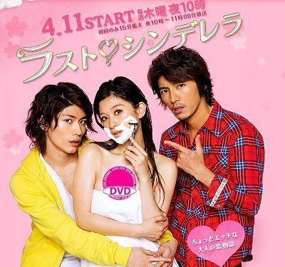 Drama Jepang Komedi Romantis - Last Cinderella