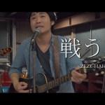 ゼーゼーハーハー第3作目MV 『戦う涙』の裏側を公開