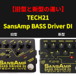 【旧型と新型の違い】TECH21 SansAmp BASS Driver DI