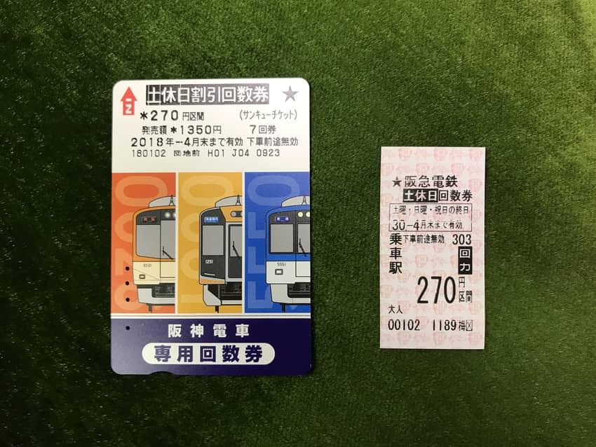 阪神の回数券から引き換えた阪急の回数券