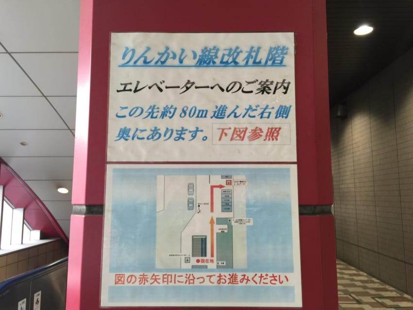 出口A2に貼られているエレベーターの案内