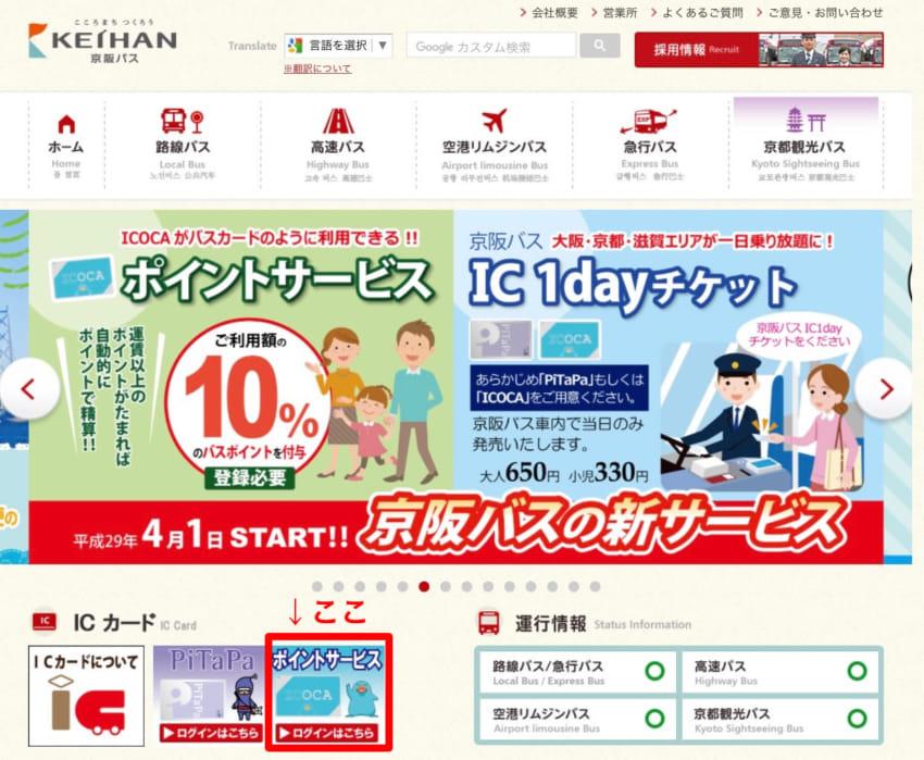 京阪バスホームページ