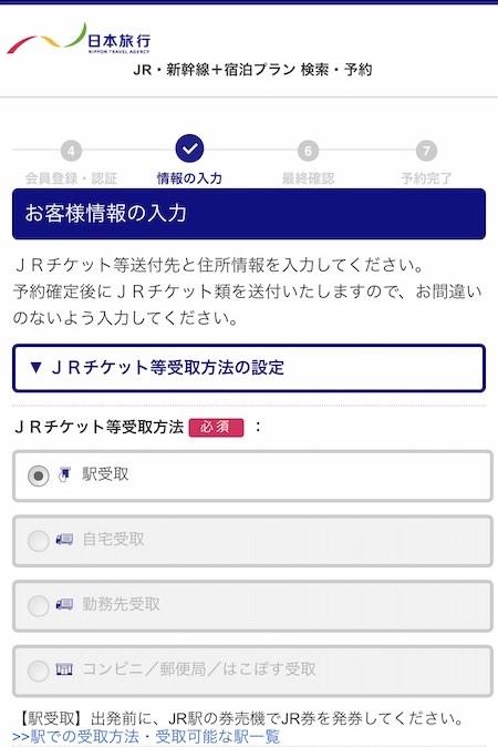 22.受取方法は駅受取のみです。
