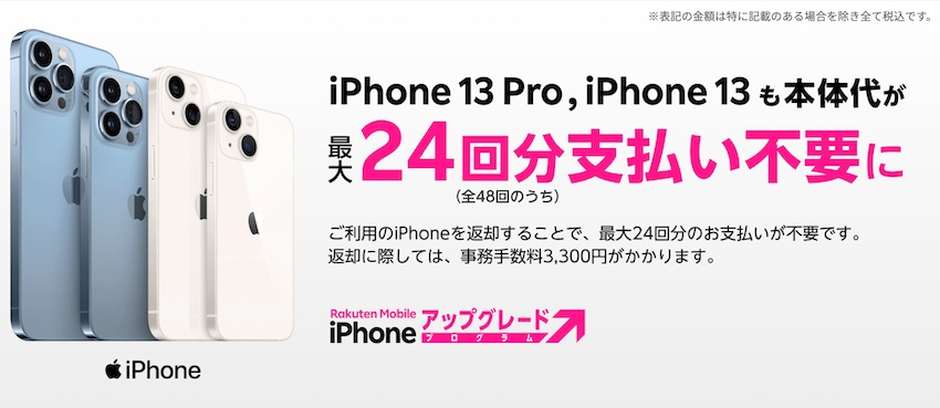 楽天モバイルの「iPhoneアップグレードプログラム」(楽天モバイルホームページより)