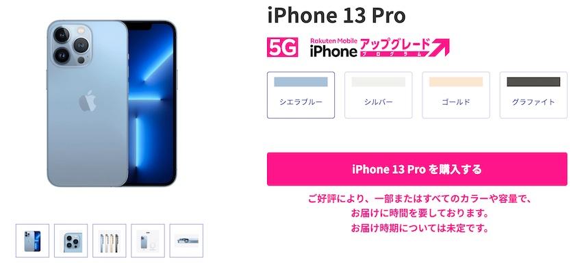 楽天モバイルの「iPhone 13 Pro」購入申し込みページ。「お届け時期未定」との案内が…。(2021年9月30日楽天モバイルホームページより)