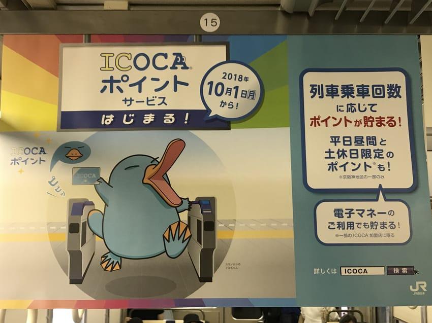 ICOCAポイントのポスター