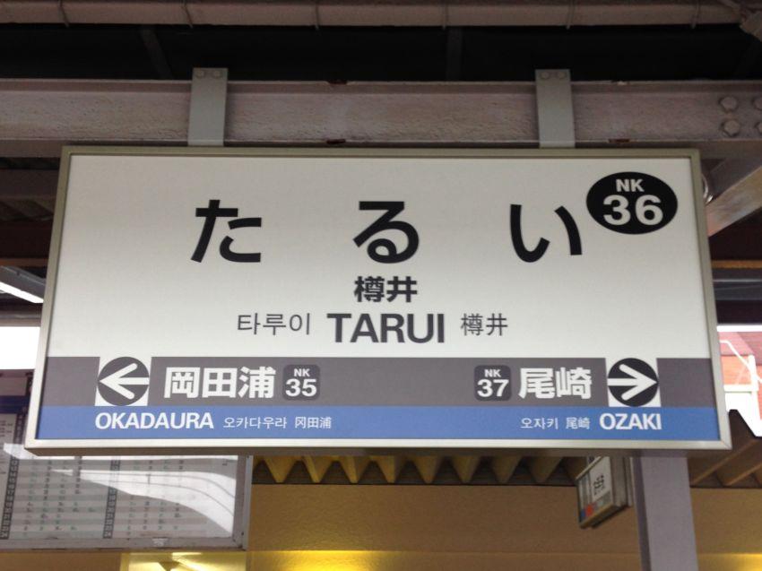 樽井駅駅名標