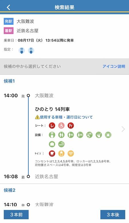 4.コンセントのある列車が表示される。