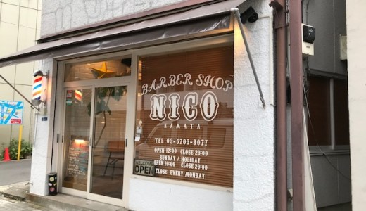 20年ぶりの床屋さんに行って感動した!「どういう髪型にしますか?」から解放された日。蒲田にあるNICOが最高だった。
