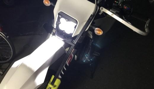 【Baja design XL80 LEDライト レビュー】FE250のヘッドライトをめちゃ明るいLEDライトに交換してみた。
