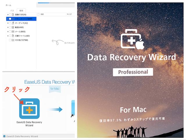 EaseUS_Data_Recovery_Wizard_eyecatch