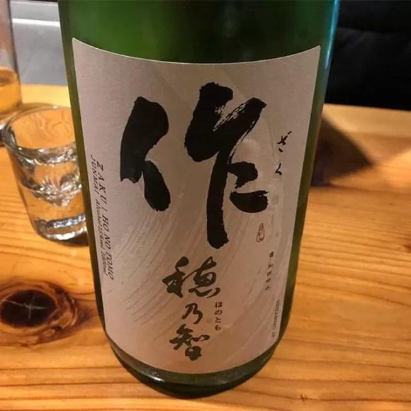 このザクは違うのだよ、ザクとは#作 #ザク #日本酒 #ガンダム