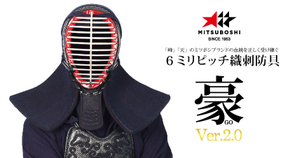 ミツボシ剣道防具「豪」