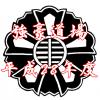 剣道全国【強豪道場】平成28年度・強いと呼ばれる団体抜粋
