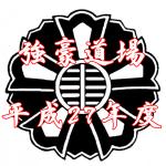剣道全国【強豪道場】平成27年度・強いと呼ばれる団体抜粋