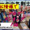 ブログランキング1位に【剣道】なりました/心より感謝申し上げます