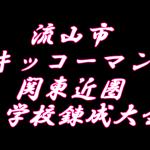 第1回流山市キッコーマン関東近圏中学校剣道大会【結果】平成28年12月27日