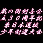 【結果】蔵の街剣志会創立30周年記念東日本選抜少年剣道大会6/11