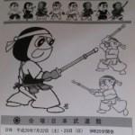 【結果】全日本少年少女武道(剣道)錬成大会「平成29年7月22.23日」