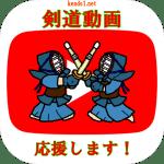 剣道動画応援【あなたの撮影動画】をYouTubeで公開する手助けをします