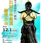 【結果】「剣豪千葉周作」顕彰第21回少年剣道錬成大会2019年12月1日