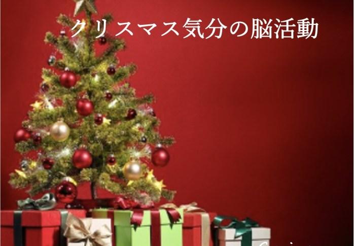 クリスマス気分の脳活動