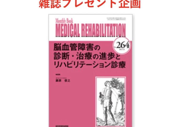 Medical Rehabilitation雑誌プレゼント企画