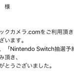 【Nintendoswitch】抽選の結果、、なんと!!!