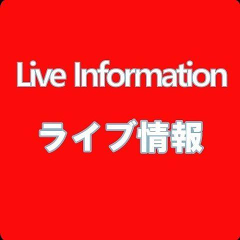 ライブ情報