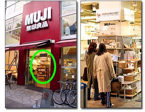 mujirushi-8.jpg