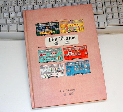 tram_bigbldg01.jpg